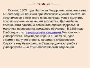 Дипломат: первые победы «Отложенная дуэль» 21 октября 1818 года Грибоедов при