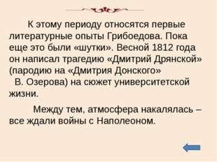 В персидской «ссылке» В конце января 1819 года Грибоедов выехал в Персию. В б
