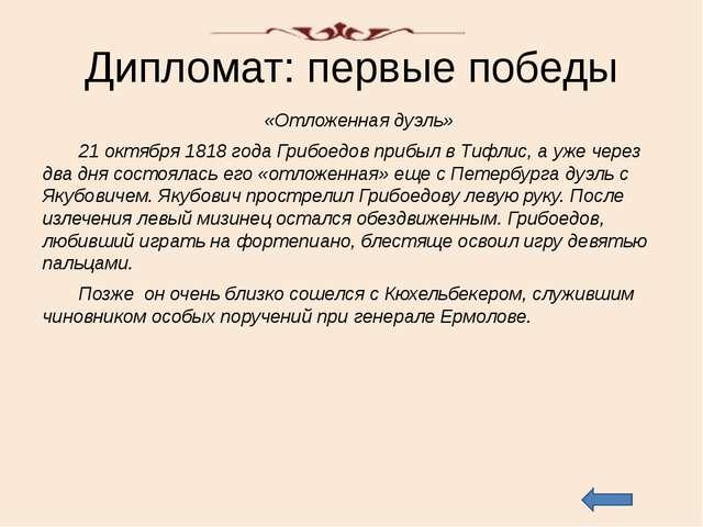 Солнечный удар Грибоедов вернулся в Тифлис. 16 июля произошло важное. Он напи...