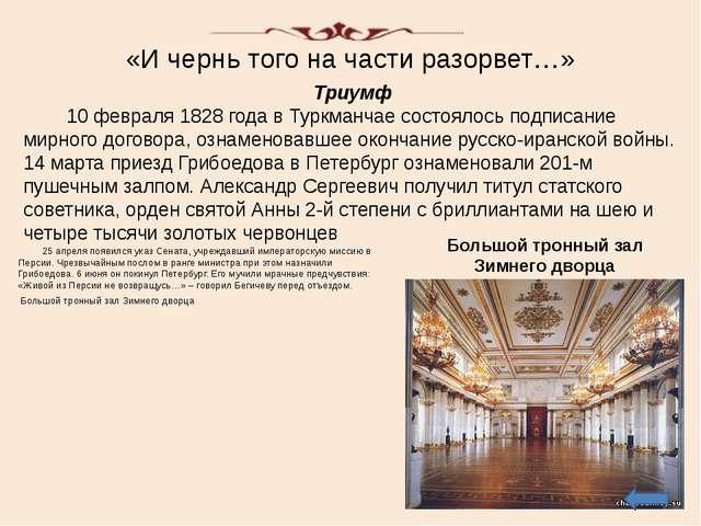 Источники «Наша история. 100 великих имен. Александр Грибоедов». – Москва, ОО...