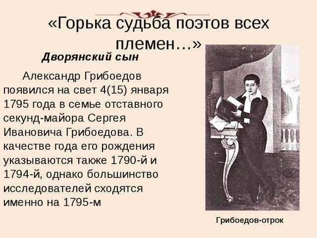 При штабе В Кобрине Грибоедов не засиделся. Он был зачислен к штабу генерала...