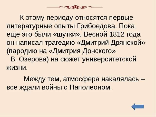 В персидской «ссылке» В конце января 1819 года Грибоедов выехал в Персию. В б...