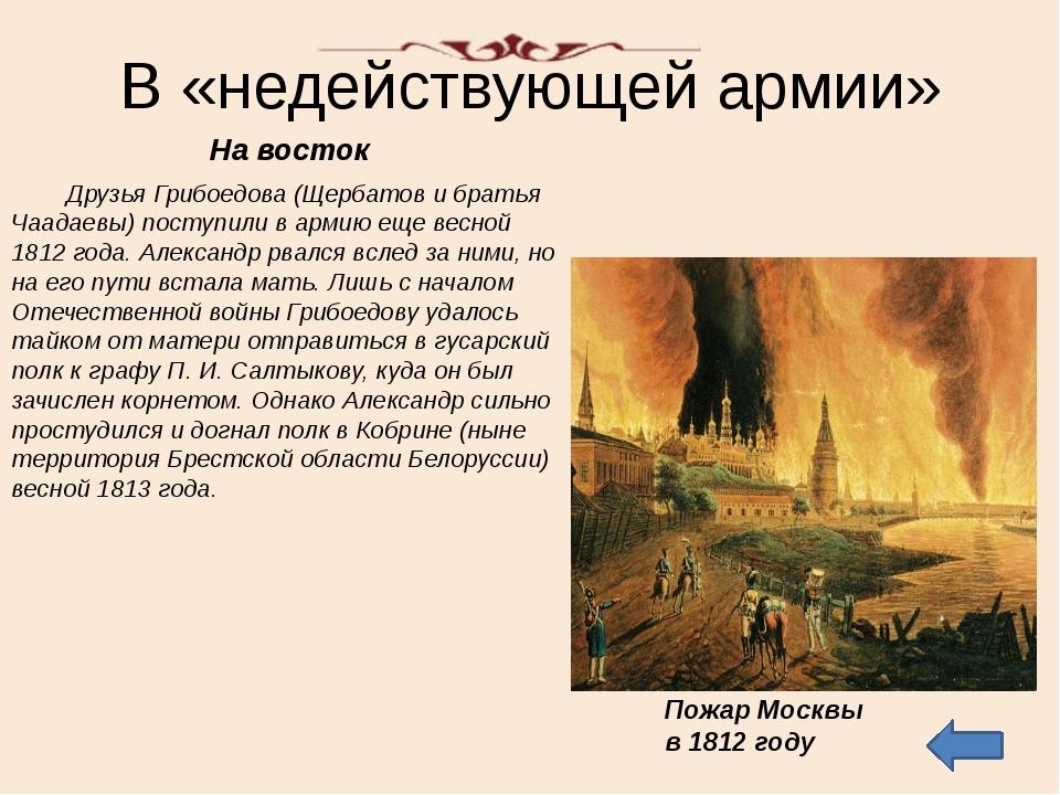 Главная пьеса В середине марта 1823 года Грибоедов приезжает в Москву, где зн...