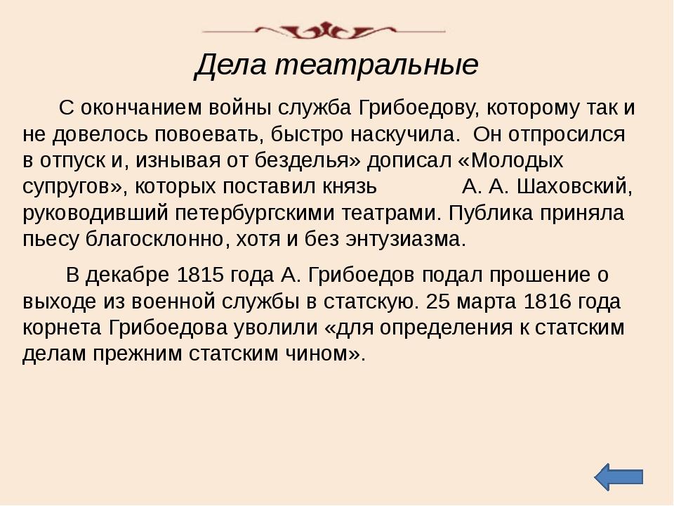 Хозяин Тифлиса В 1827 году Грибоедову официально были поручены дипломатически...