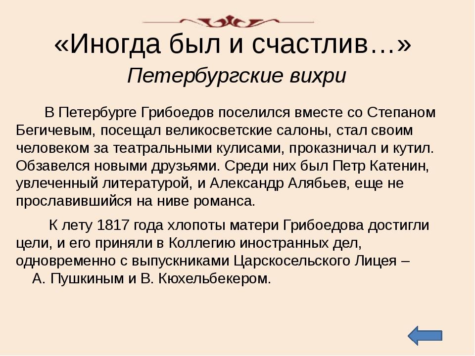 Под гром пушек В мае Грибоедов сформулировал принципы новой политики в отноше...