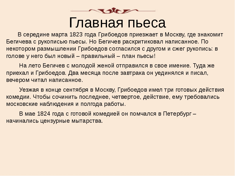«Горе от ума»: премьера Премьера комедии в полном виде прошла в Петербурге 26...