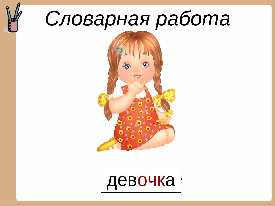 Картинки, словарное слово девочка в картинках