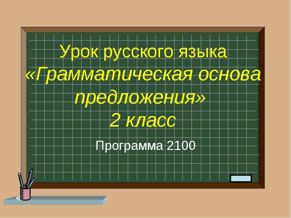 Урок русского языка «Грамматическая основа предложения» 2 класс Программа 2100
