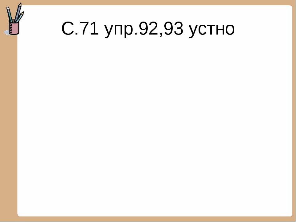 С.71 упр.92,93 устно