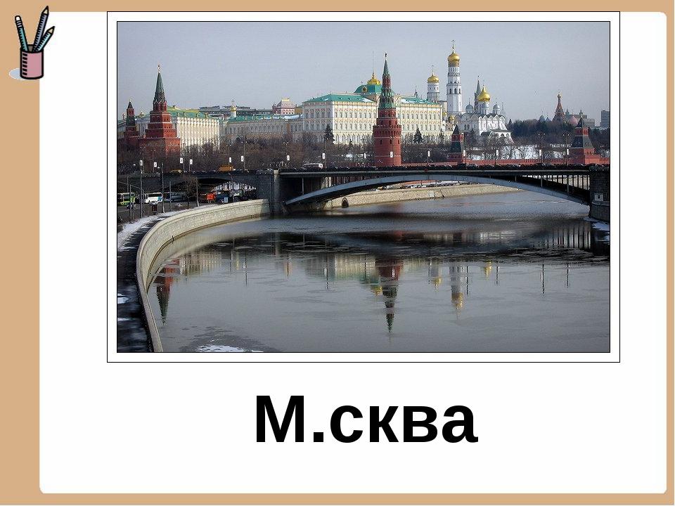 М.сква