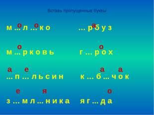 Вставь пропущенные буквы м ... л … к о … р б у з м ... р к о в ь г … р о х .