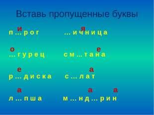 Вставь пропущенные буквы п … р о г … и ч н и ц а … г у р е ц с м ... т а н а