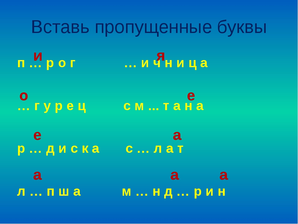 Вставь пропущенные буквы п … р о г … и ч н и ц а … г у р е ц с м ... т а н а...
