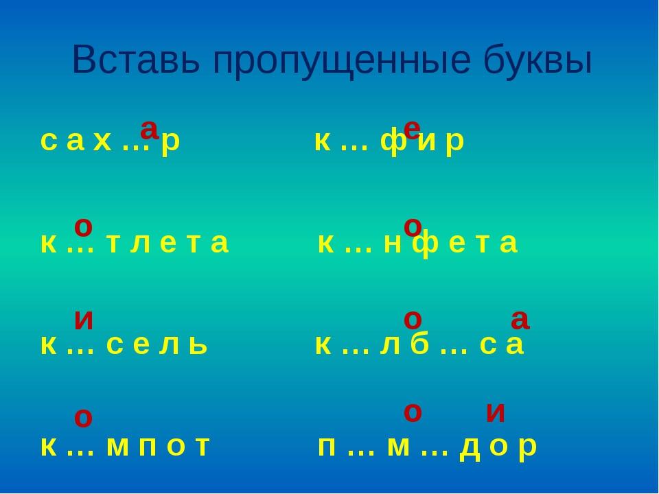 Вставь пропущенные буквы с а х … р к … ф и р к … т л е т а к … н ф е т а к …...