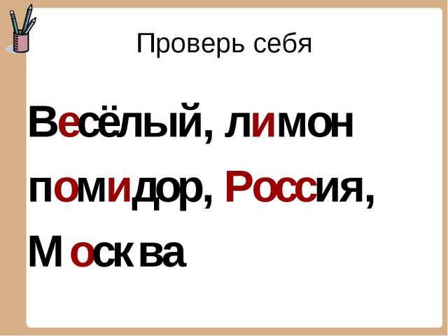 Проверь себя Весёлый, лимон помидор, Россия, Москва