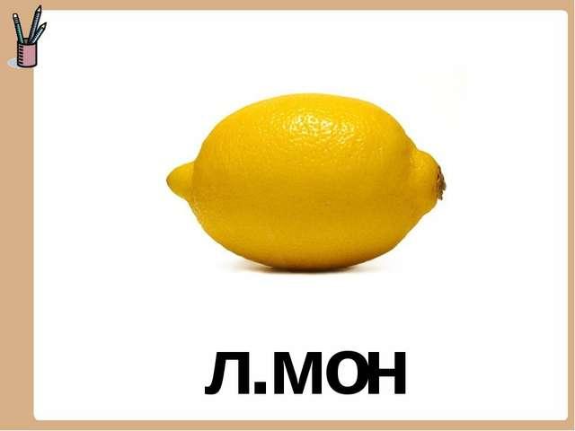 л.мон