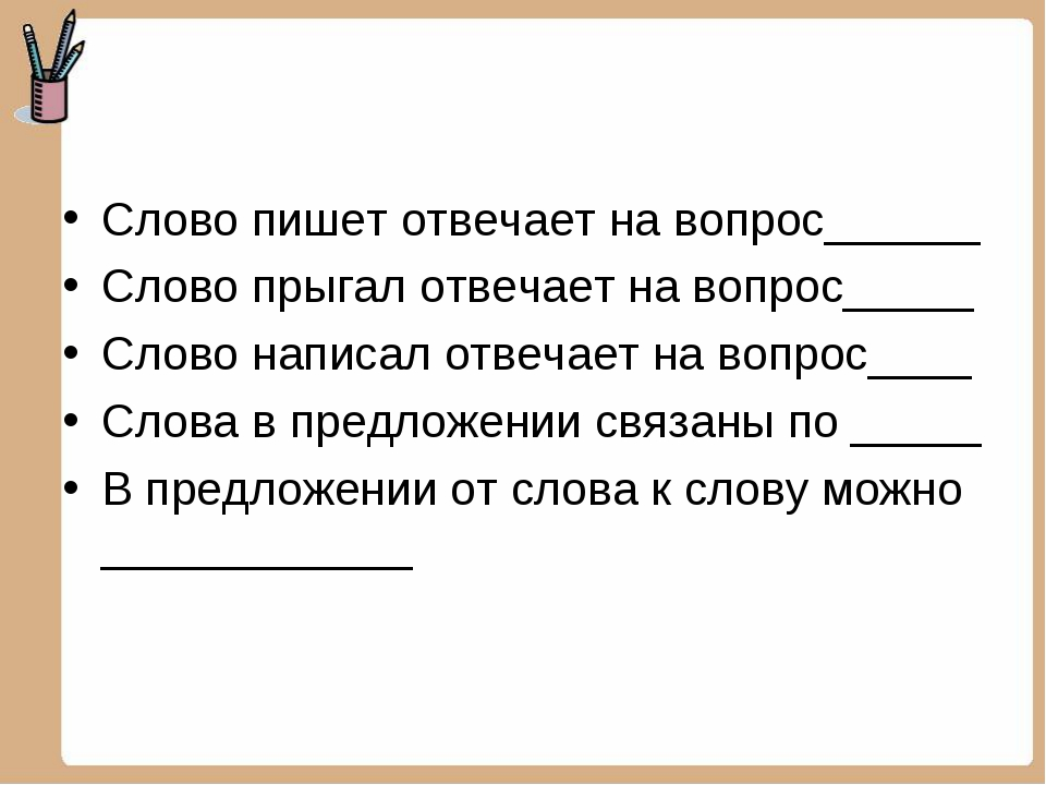 Слово пишет отвечает на вопрос______ Слово прыгал отвечает на вопрос_____ Сло...