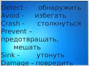 Detect - обнаружить Avoid - избегать Crash - столкнуться Prevent – предотвращ