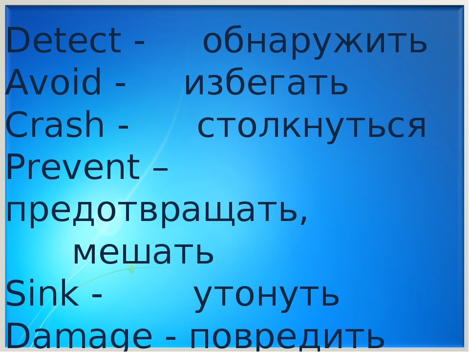 Detect - обнаружить Avoid - избегать Crash - столкнуться Prevent – предотвращ...