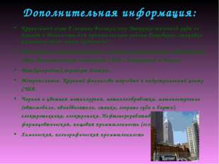 Дополнительная информация: Крупнейший порт в системе Великих озер (выгрузка ж