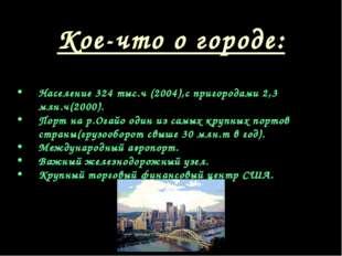 Кое-что о городе: Население 324 тыс.ч (2004),с пригородами 2,3 млн.ч(2000). П