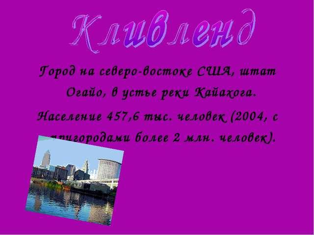 Город на северо-востоке США, штат Огайо, в устье реки Кайахога. Население 457...