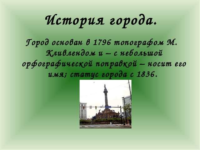 История города. Город основан в 1796 топографом М. Кливлендом и – с небольшой...