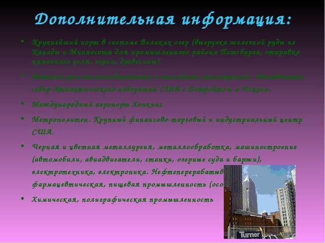 Дополнительная информация: Крупнейший порт в системе Великих озер (выгрузка ж...