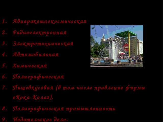 Промышленность: Авиаракетнокосмическая Радиоэлектронная Электротехническая Ав...