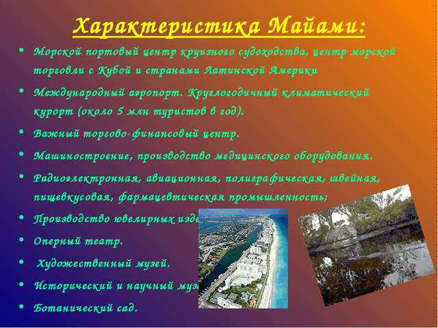 Характеристика Майами: Морской портовый центр круизного судоходства, центр мо...