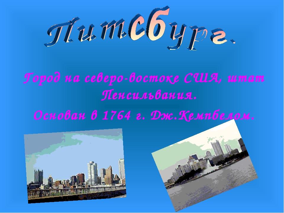 Город на северо-востоке США, штат Пенсильвания. Основан в 1764 г. Дж.Кемпбелом.