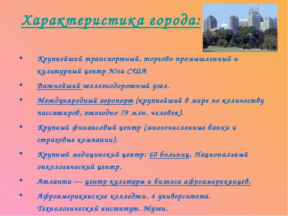 Характеристика города: Крупнейший транспортный, торгово-промышленный и культу...