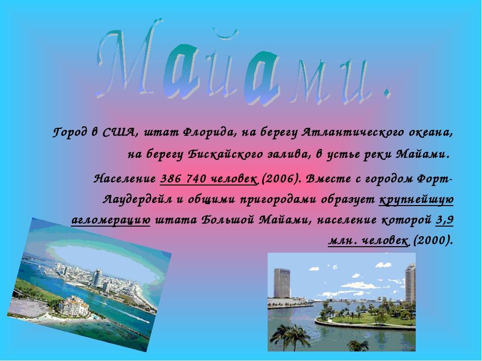Город в США, штат Флорида, на берегу Атлантического океана, на берегу Бискай...
