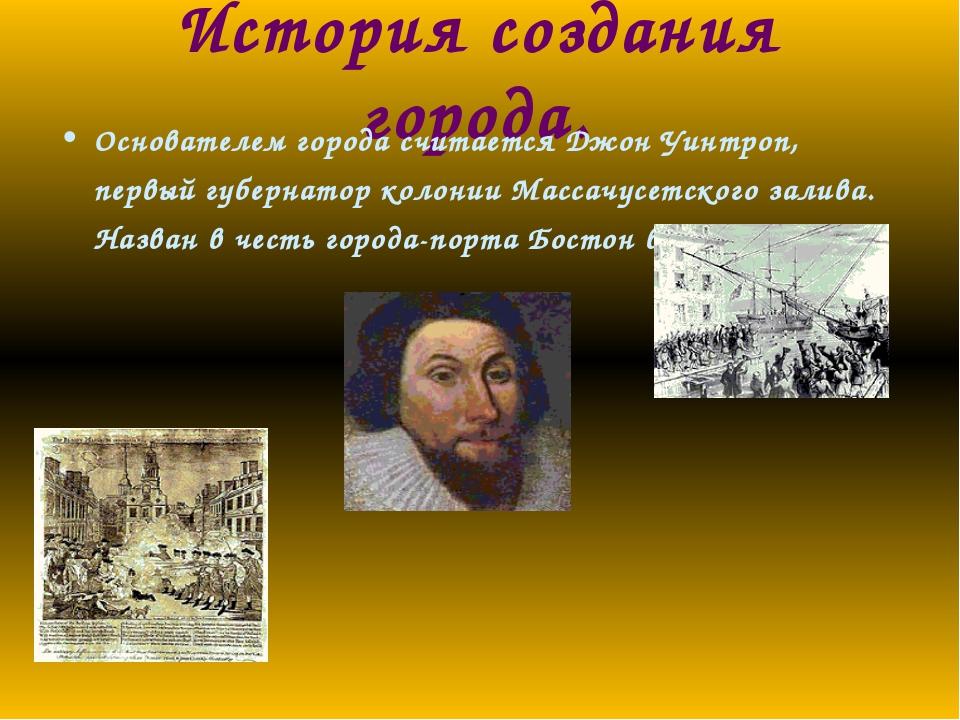 История создания города. Основателем города считается Джон Уинтроп, первый гу...
