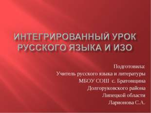 Подготовила: Учитель русского языка и литературы МБОУ СОШ с. Братовщина Долг