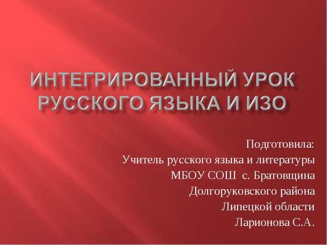 Подготовила: Учитель русского языка и литературы МБОУ СОШ с. Братовщина Долг...