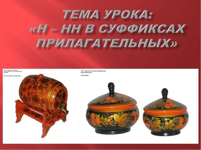 Интегрированный урок русского языка и изобразительного искусства