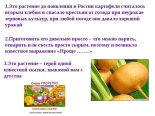 1.Это растение до появления в России картофеля считалось вторым хлебом и спас