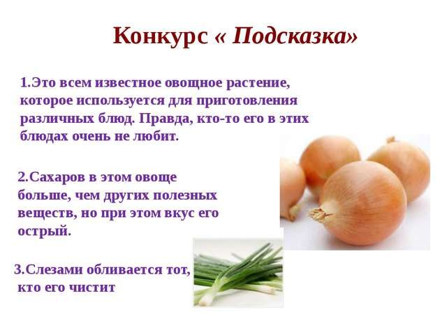 Конкурс « Подсказка» 1.Это всем известное овощное растение, которое используе...