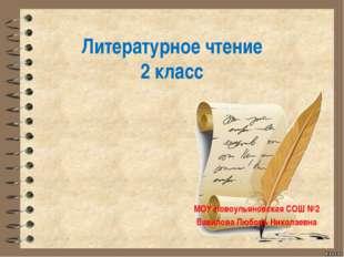 Литературное чтение 2 класс МОУ Новоульяновская СОШ №2 Вавилова Любовь Никола