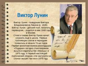 Виктор Лунин Виктор Лунин - псевдоним Виктора Владимировича Левина (р. 1945).
