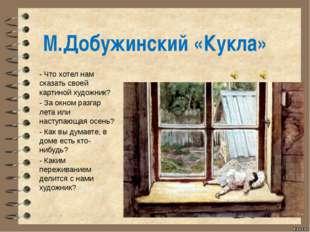 М.Добужинский «Кукла» - Что хотел нам сказать своей картиной художник? - За о