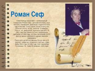 Роман Сеф Сеф Роальд Семенович – литературный псевдоним Роман Сеф – детский