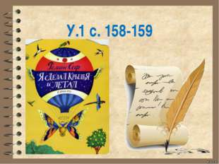 У.1 с. 158-159