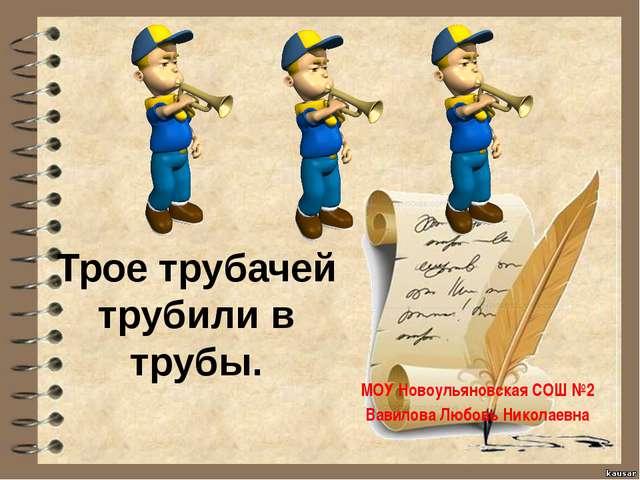 Трое трубачей трубили в трубы. МОУ Новоульяновская СОШ №2 Вавилова Любовь Ник...