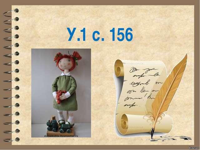 У.1 с. 156