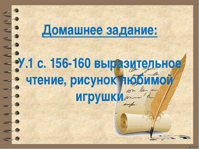 Домашнее задание: У.1 с. 156-160 выразительное чтение, рисунок любимой игрушки