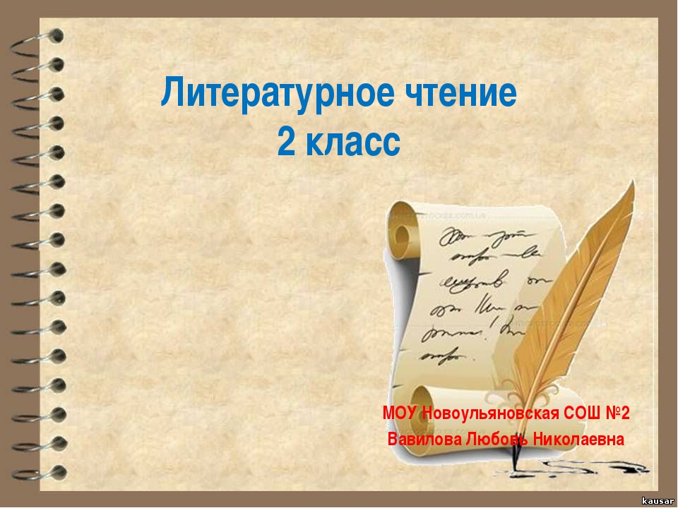 Литературное чтение 2 класс МОУ Новоульяновская СОШ №2 Вавилова Любовь Никола...