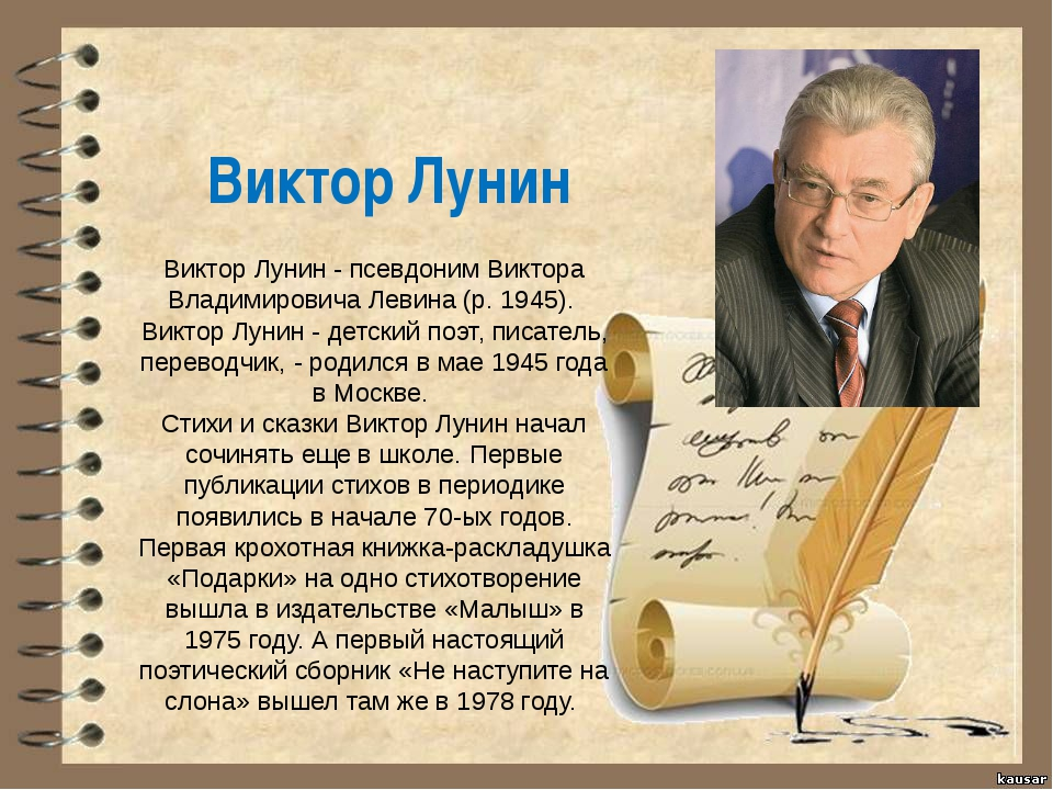 Виктор Лунин Виктор Лунин - псевдоним Виктора Владимировича Левина (р. 1945)....
