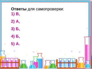 Ответы для самопроверки: 1) В, 2) А, 3) Б, 4) Б, 5) А.
